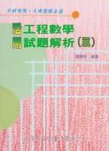 活用工程數學試題解析(三)