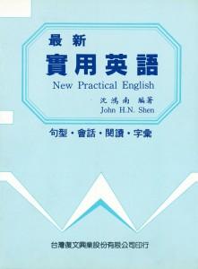 最新實用英語