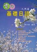 實用基礎日語-入門篇(附CD)