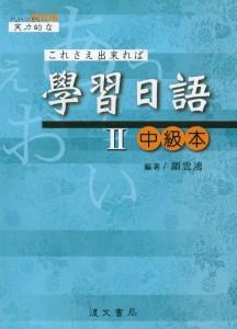 學習日語(Ⅱ)中級本