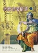 宗教音樂精華(1)