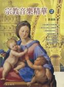 宗教音樂精華(2)