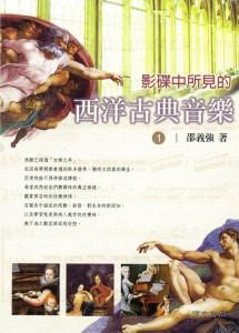 影碟中所見的西洋古典音樂(1)
