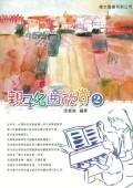 親子名曲欣賞(2)