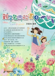 親子名曲欣賞(4)