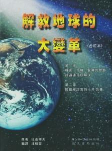 解救地球大變革