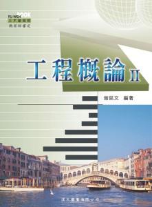 工程概論 II(98課綱)