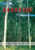 林木遺傳與育種學
