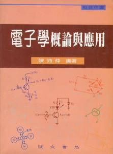 電子學概論與應用