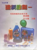塗料助劑─性能與應用技術手冊