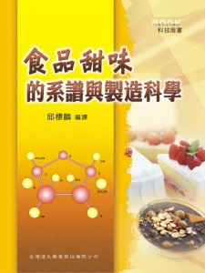 食品甜味的系譜與製造科學