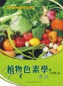 植物色素學導論