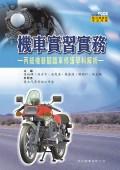 機車實習實務─丙級機器腳踏車修護學科解析