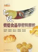 乙級烘焙食品學術科解析