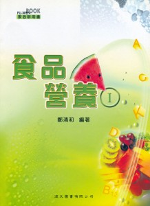 食品營養(Ⅰ)
