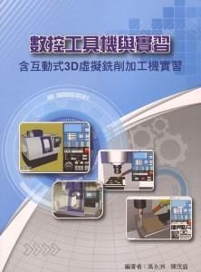數控工具機與實習(含互動式3D虛擬銑削加工機實習)