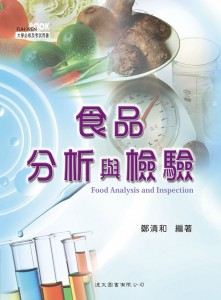 食品分析與檢驗