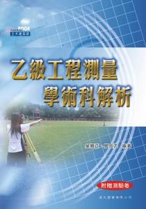 乙級工程測量學術科解析(贈測驗卷)