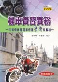 機車實習實務-丙級機器腳踏車修護學術科解析-