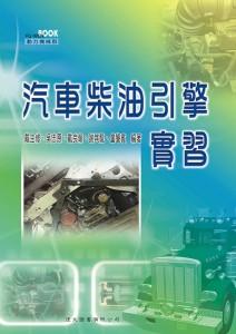 汽車柴油引擎實習