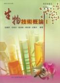 生物技術概論(Ⅰ)(98課網)