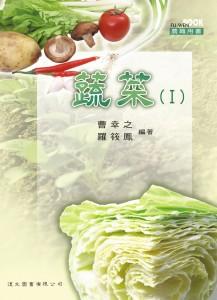 蔬菜(Ⅰ)
