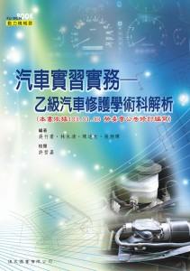 汽車實習實務─乙級汽車修護學術科解析