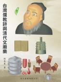 臺灣儒教詩與清代文廟樂