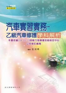 汽車實習實務─乙級汽車修護學科解析