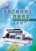 氣壓乙級技術士技能檢定-學科試題與詳解