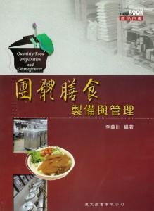 團體膳食製備與管理