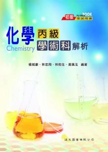 化學丙級學術科解析