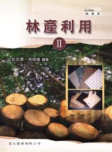 林產利用 II