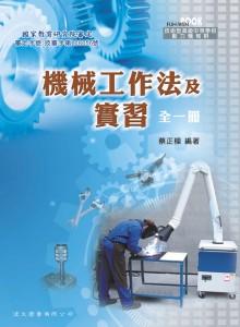 機械工作法及實習(108課綱)