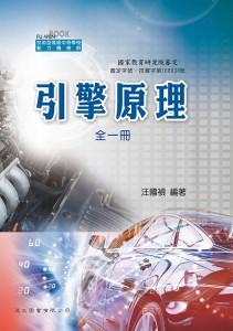 引擎原理(108課綱)