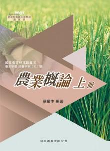 農業概論-上冊(108課綱)