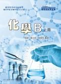 化學B-上冊(108課綱)
