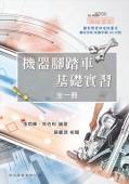 機器腳踏車基礎實習(108課綱)
