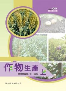 作物生產(上)