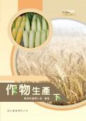 作物生產(下)