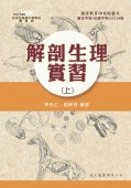 解剖生理實習(上)(108課綱)