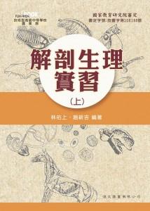 解剖生理實習(上)(107課綱)