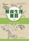 解剖生理實習(下)(108課綱)