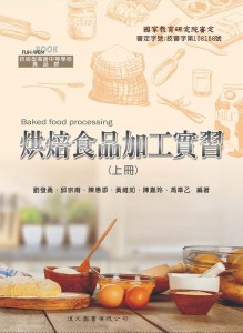 烘焙食品加工實習-上冊(108課綱)