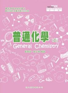 普通化學-上冊(108課綱)
