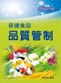 保健食品品質管制