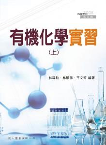 有機化學實習(上)