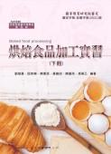 烘焙食品加工實習-下冊(108課綱)