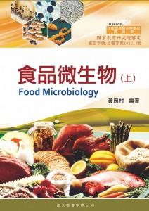 食品微生物上(108課綱)