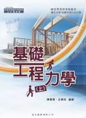 基礎工程力學上(108課綱)